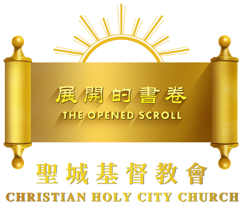 Christian Holy City Church